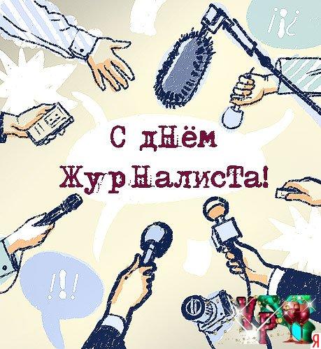 Поздравления день журналистов