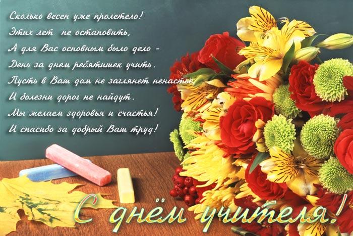 Поздравление для учителей на день учителя в стихах