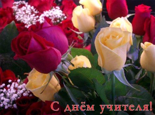 Поздравления на день учителя в стихах