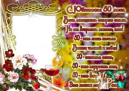 Рамка для открытки с юбилеем женщине