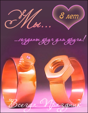 Поздравить с годовщиной свадьбы 8 лет