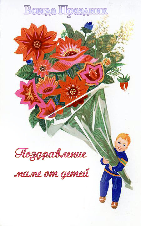 Прикольные поздравление мамы с юбилеем