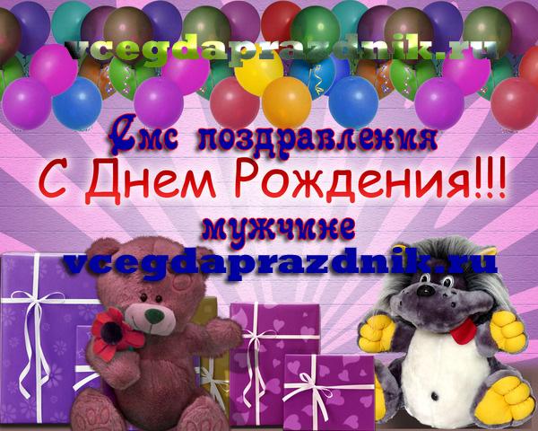 Смс поздравления с днем рождения в
