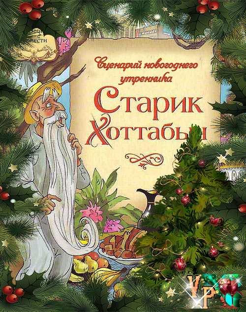 Сценарий детского новогоднего утренника - Старик Хоттабыч на ёлке у ребят