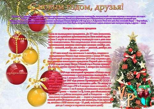 Поздравления с новым годом от детей 5