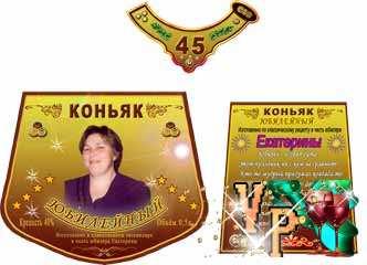 Поздравление на бутылке коньяка 60