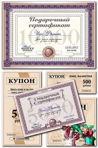 Подарочные сертификаты и купоны