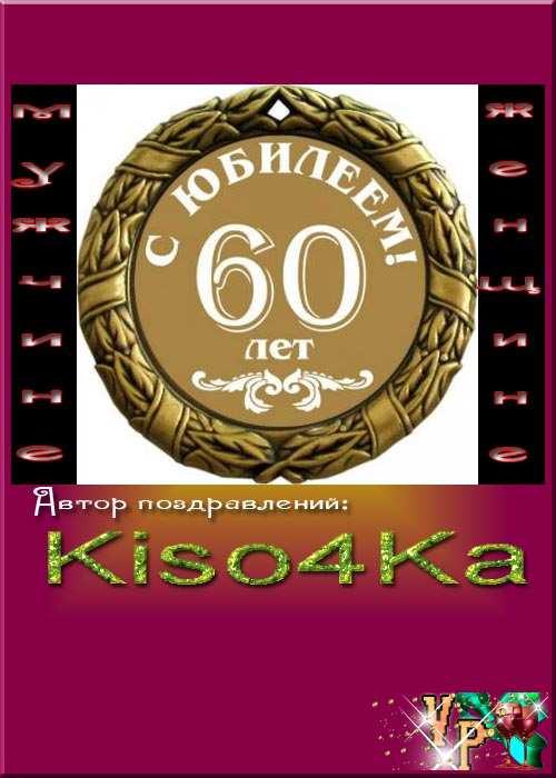 Поздравления с днем юбилея 60 женщине