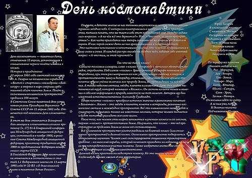 Описание стенгазета на тему космос и