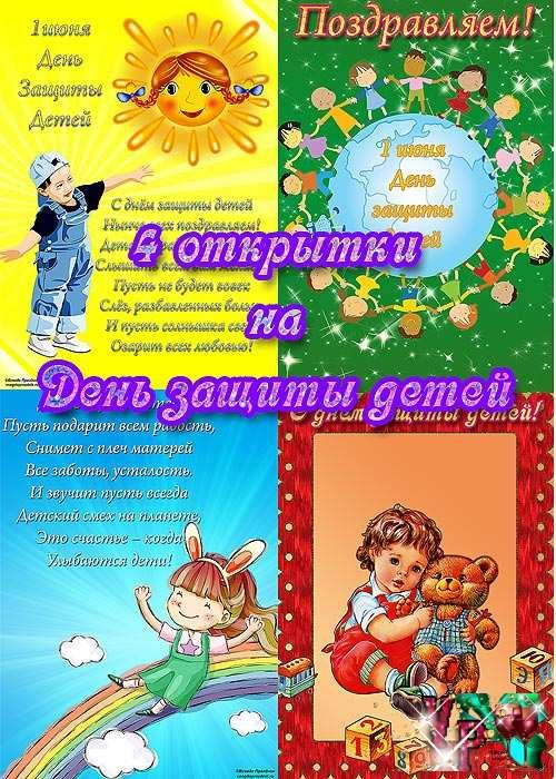 Поздравление ко дню защиты детей официальное