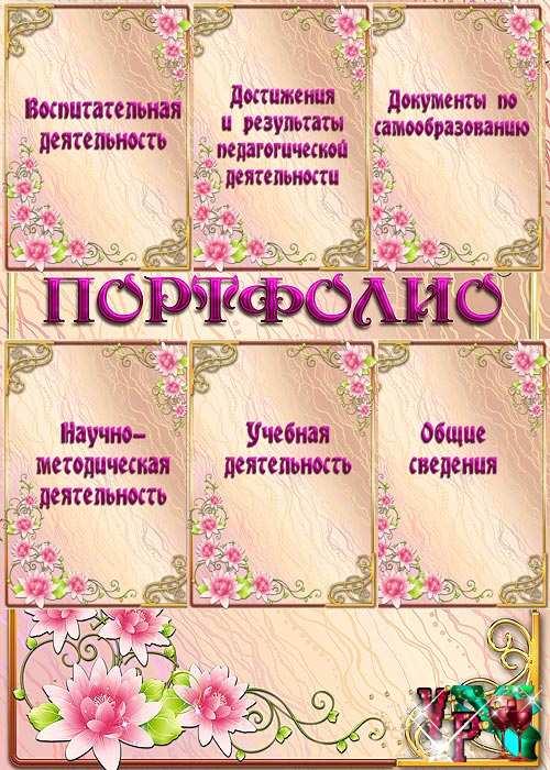 портфолио воспитателя по казахстану выборе