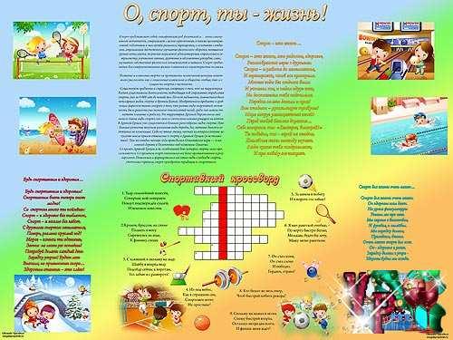 Спорт и здоровье для детей детсада