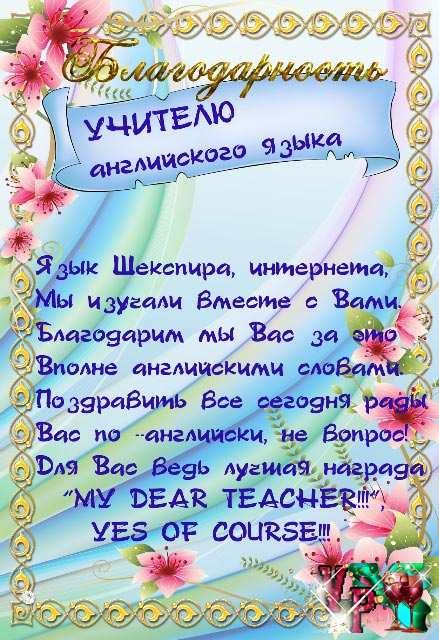 Поздравление для учителя английского языка на английском 853