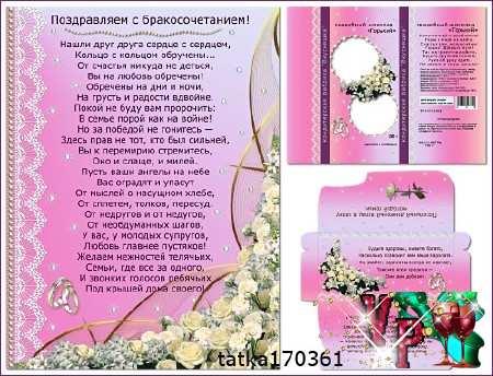 Свадебные поздравления молодоженам стихами 2
