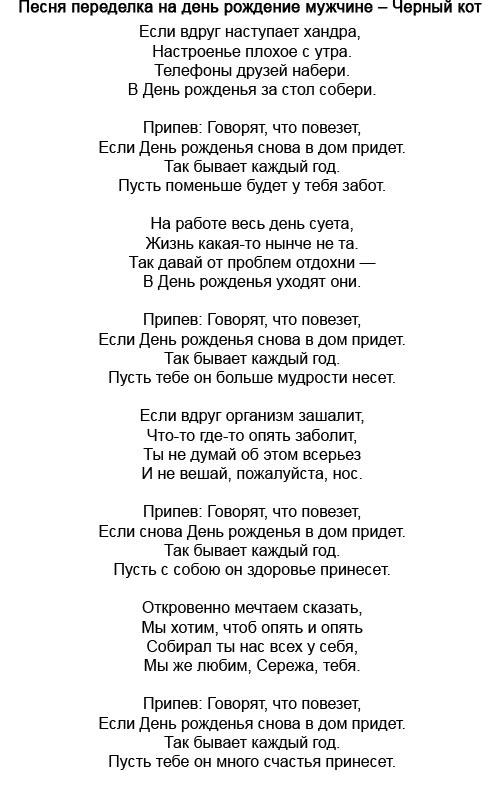 Поздравления с днём рождения от лещенко 68