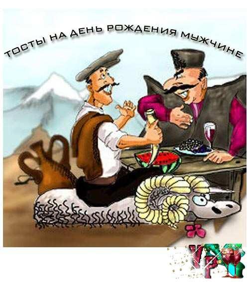 Поздравления женщин кавказские