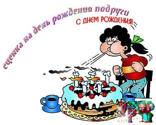 Cценка на день рождения подруги
