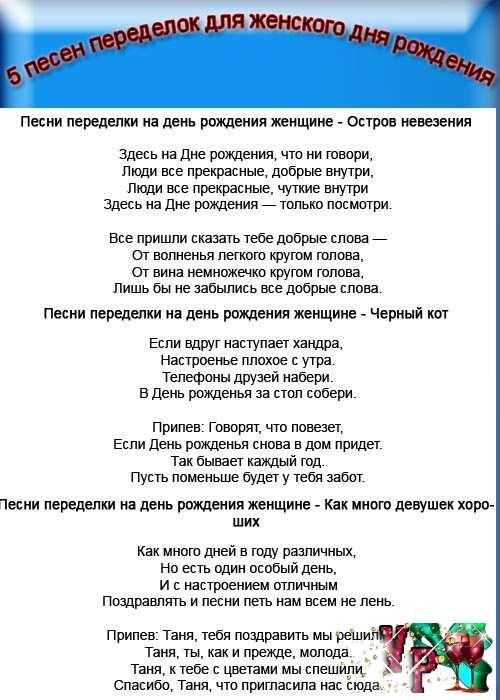 Поздравление с 55 летием женщине песни-переделки 713