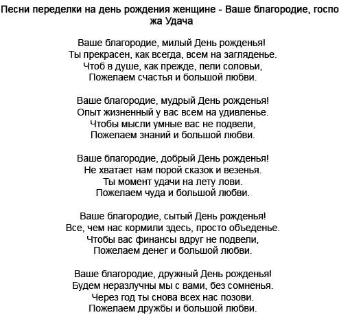 переделка песен мужчине на день рождения