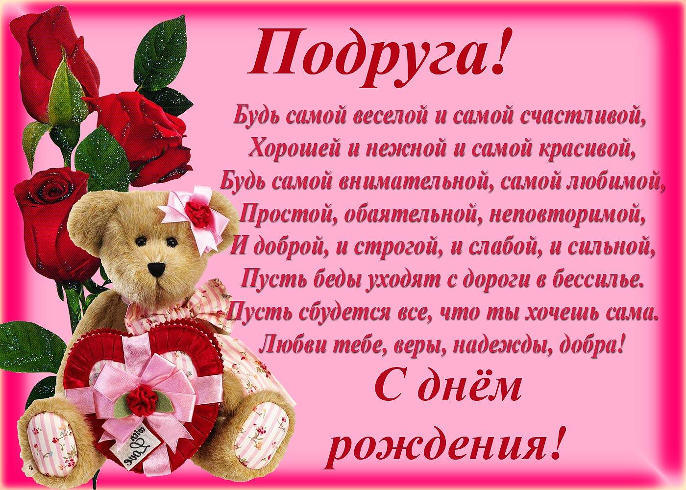 Поздравления с днем рождения подруге