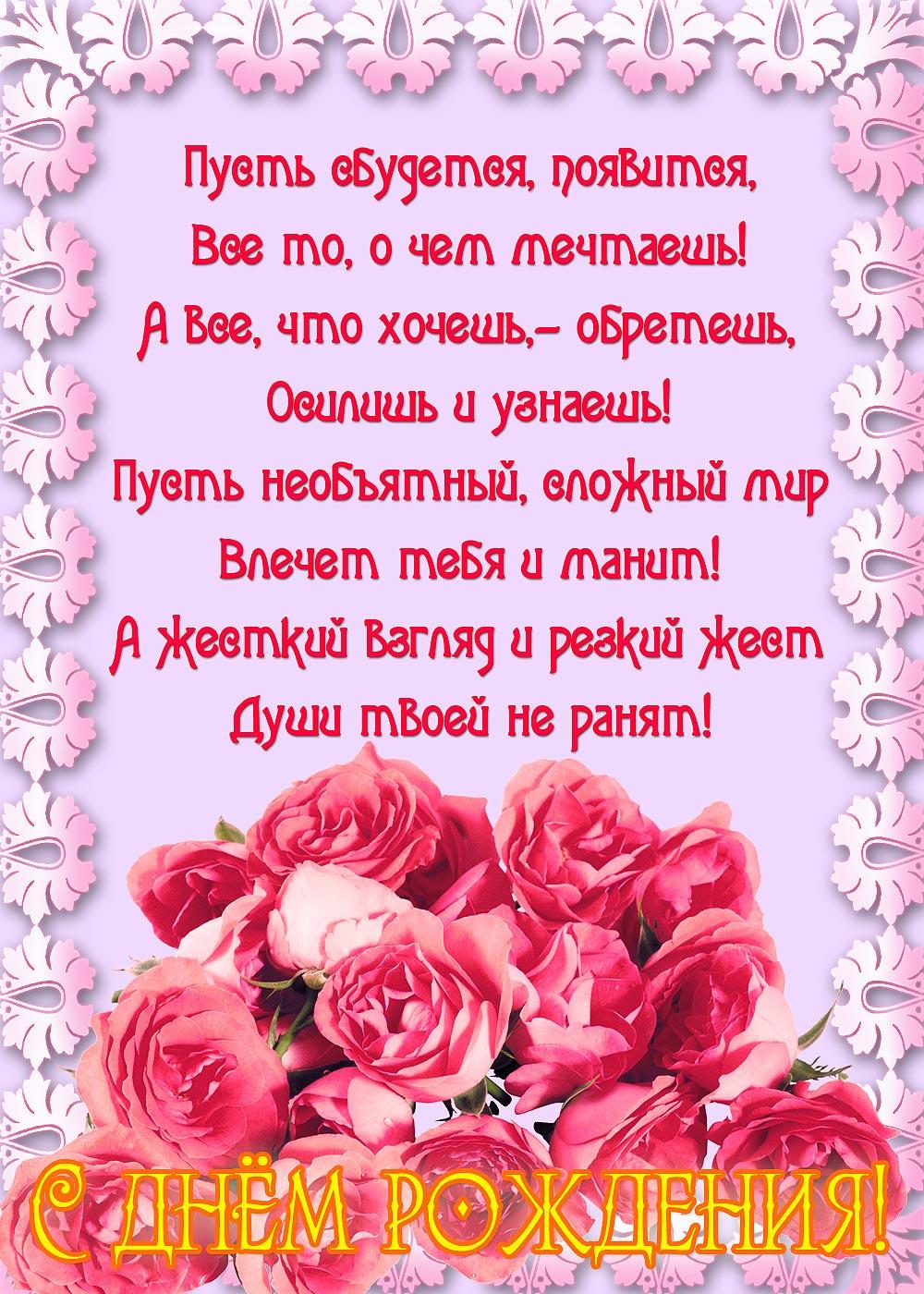 Поздравления с днем рождения молодой замужней женщине в прозе