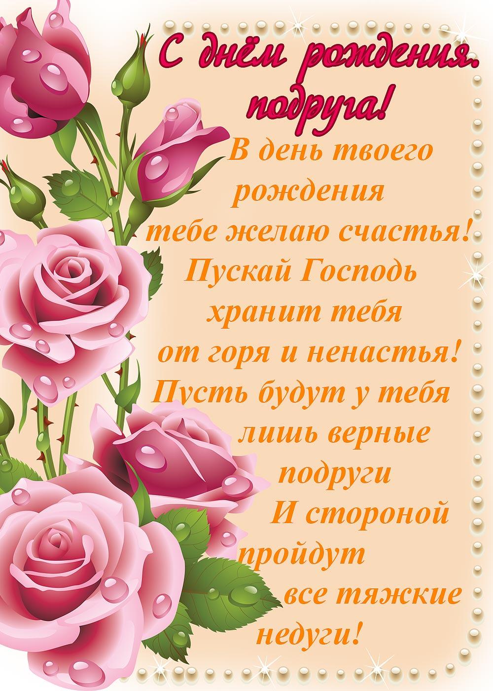 Открытки с днем рождения подруге ...: vcegdaprazdnik.ru/otkpitki/den_pozdenia/35757-otkrytki-s-dnem...