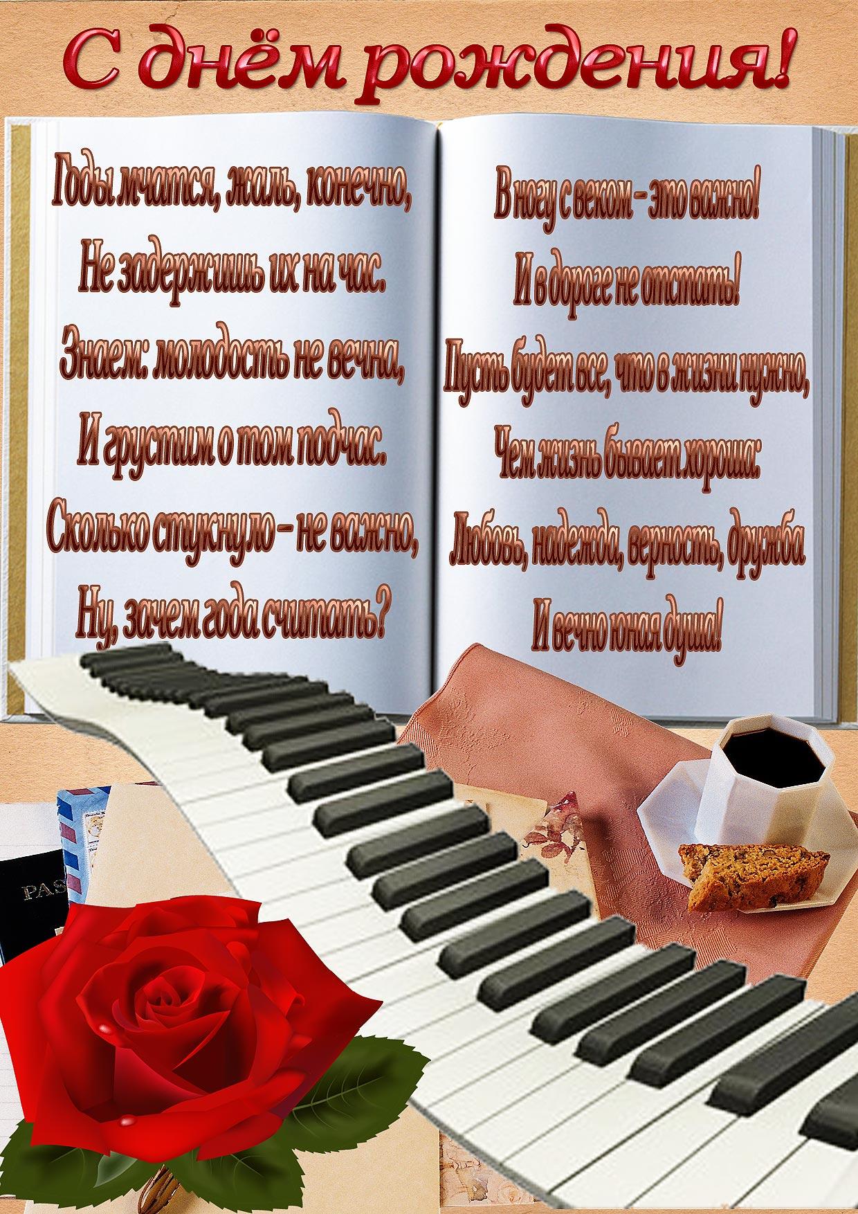 Музыка поздравления для женщин