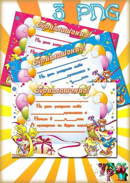 Приглашение на день рождения в трех цветовых вариантах