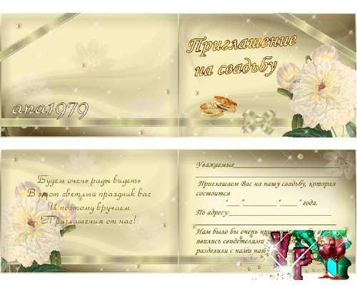 Приглашение на свадьбу белый пион