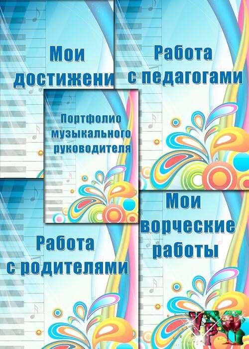 каталоге готовые материалы к портфолио 1 категория ритмика подборка опасных случаев