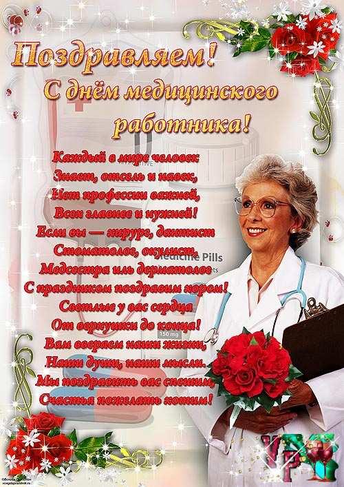 Поздравления заведующей на день медика