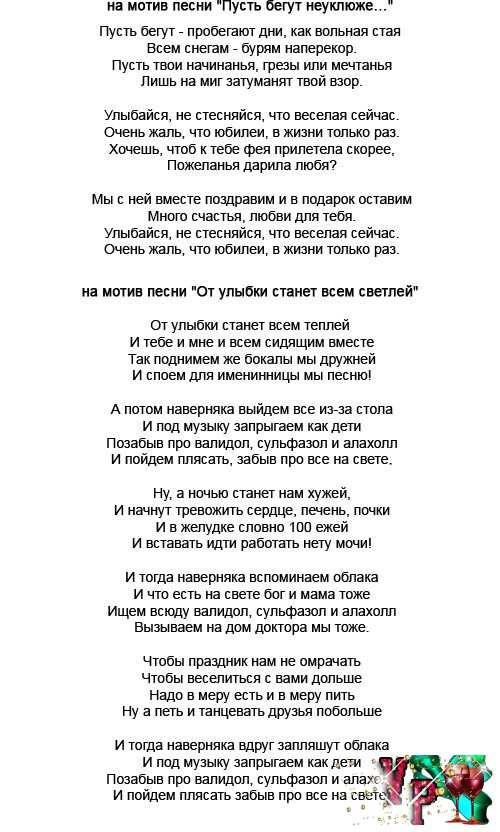 группа с днем рождения оля песни переделки Алексей, часто