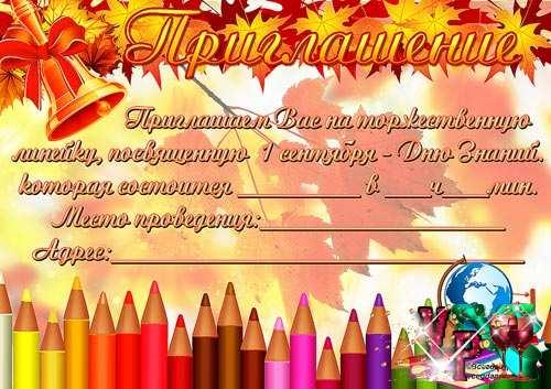 картинки приглашение на 1 сентября