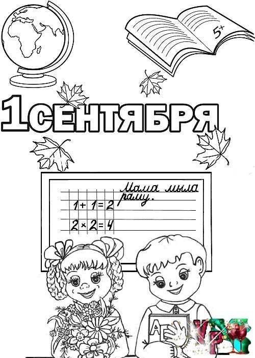 Картинки девочек и мальчиков для детского сада