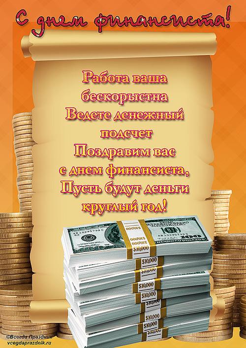 Поздравление с днем россии прикол фото 931