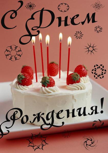 Картинки поздравлений с днем рождения мужчины
