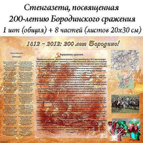 Стенгазета Бородино 200 лет