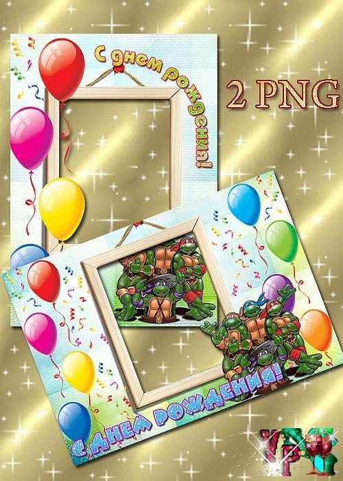 Поздравления с днем рождения родителей мальчика 3