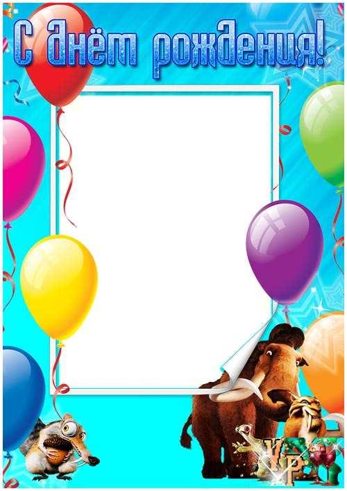 Поздравление на день рождения детское шаблон