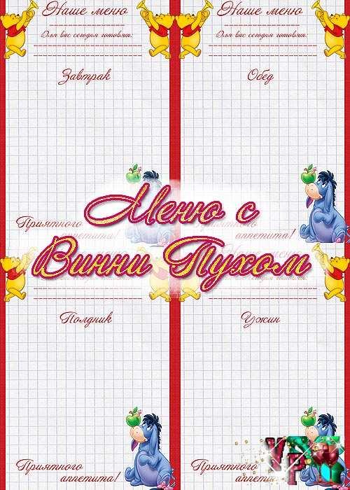 Шаблоны меню для детского сада утята