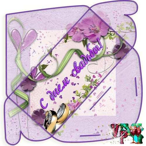 Конверт для денег на свадьбу - Фиолетовый