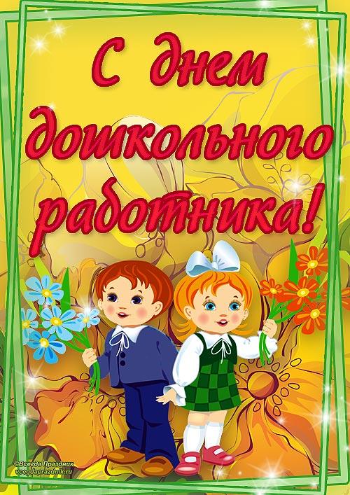 Оригинальные открытки с днем воспитателя