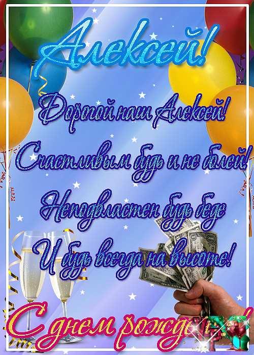 Поздравление для алексея с днем рождения
