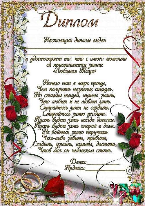 Поздравление на свадьбу от тёщи