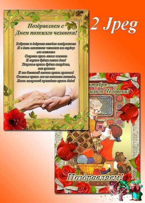 Плакаты на день пожилого человека