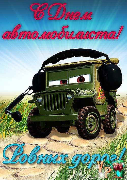 Поздравления с днем военного водителя прикольные