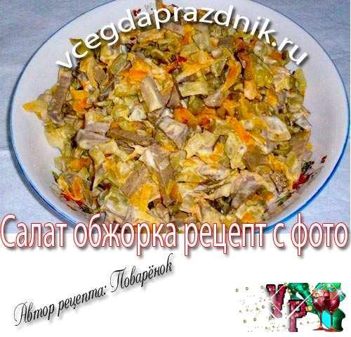 Салат обжорка рецепт с фото Этот салат называется обжорка потому, что