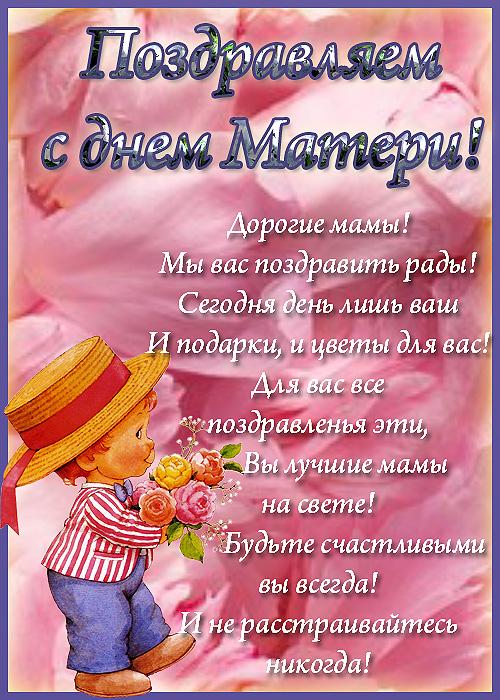 Поздравление в праздник день мамы