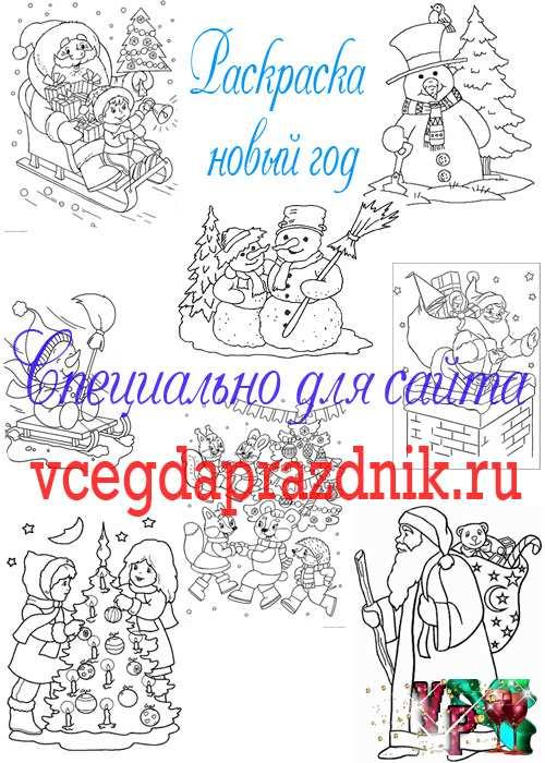 Раскраски рисунков нового года
