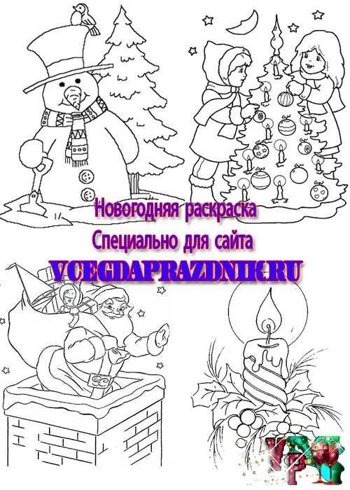 Раскраска онлайн новогодние